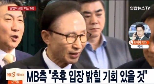 이명박 전 대통령 귀국 / 사진=연합뉴스TV 방송화면