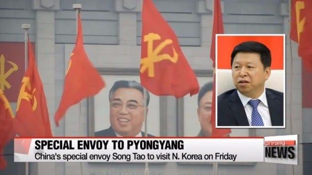 中 쑹타오, 시진핑 특사로 17일 방북 / 아리랑TV 캡처