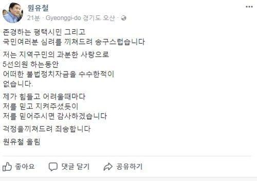 원유철 자유한국당 의원 페이스북