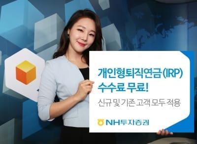 """NH투자증권 """"개인형퇴직연금 수수료 무료"""""""