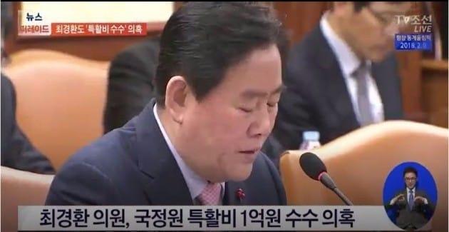 최경환 의원. 사진=TV조선 방송화면 캡처