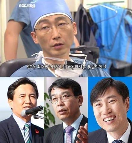(위에서부터) 이국종 교수, 김진태 의원, 김종대 의원, 하태경 의원 /사진=MBC 스페셜 캡쳐, 페이스북