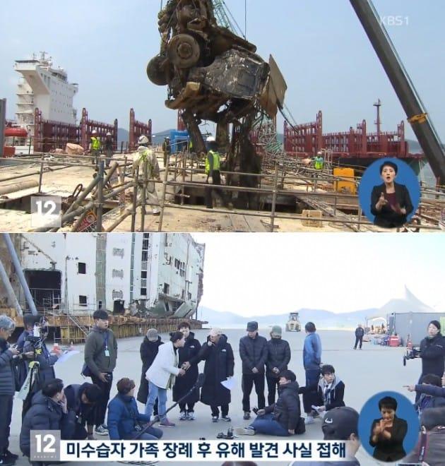 김현태 부본부장, 세월호 유골 은폐 파문 / KBS 방송 캡처