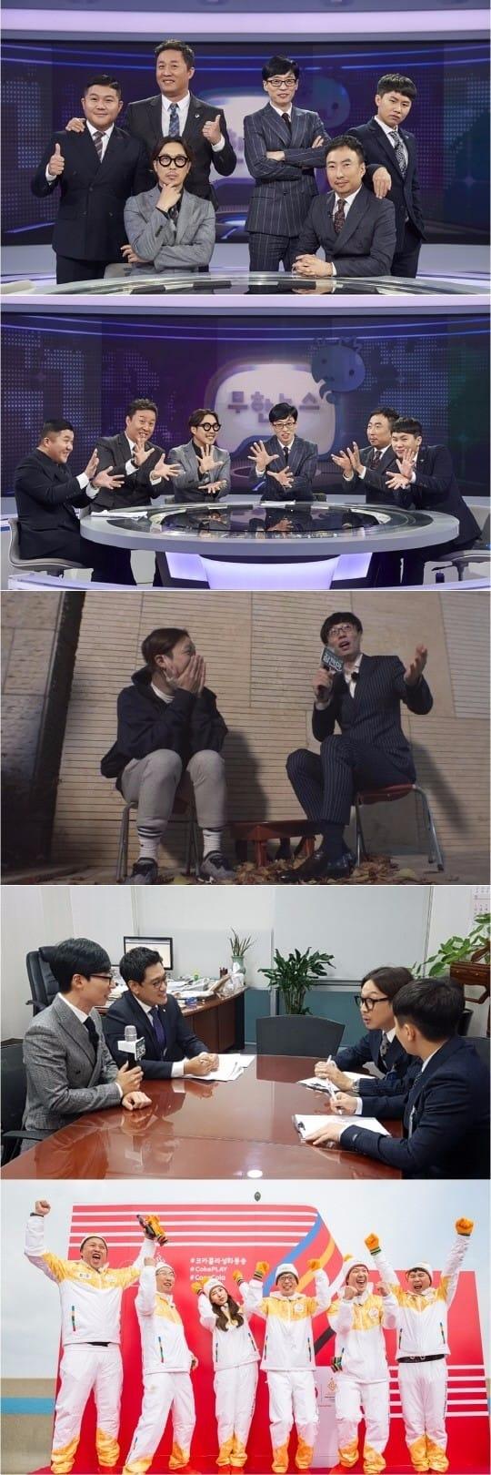 무한도전 12주 만에 방송 재개 / MBC '무한도전' 제공