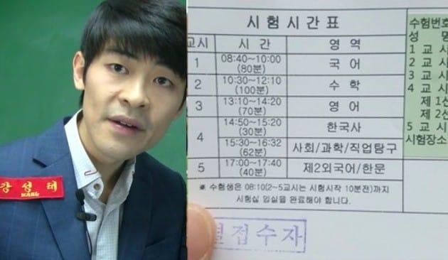 '공부의 신' 강성태 / 강성태 블로그, 인스타그램 캡처