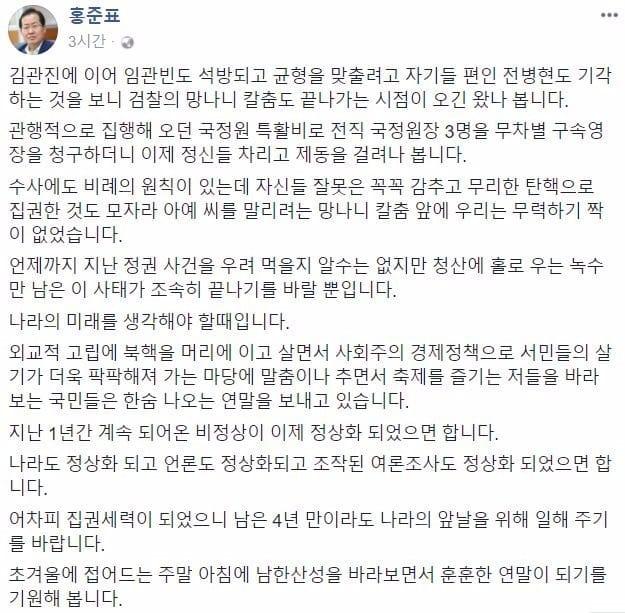 사진=홍준표 자유한국당 대표 페이스북