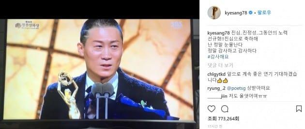 사진출처=윤계상 인스타그램