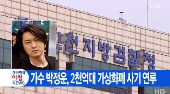 가수 박정운 가상화폐 사기 연루 의혹_YTN 뉴스