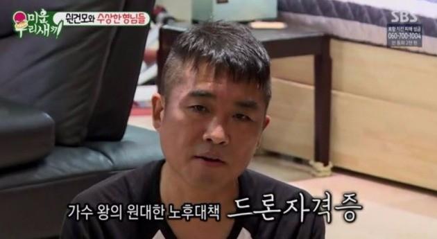 김건모 노후대책 / 사진=SBS 방송화면 캡처