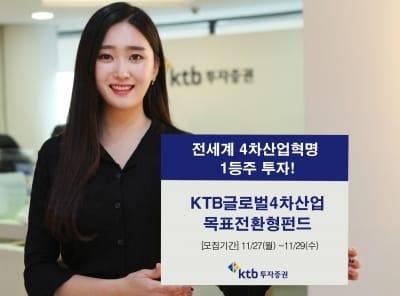 KTB투자증권, 29일까지 'KTB글로벌4차산업목표전환형펀드' 모집