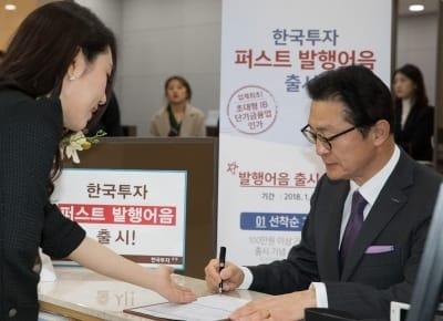 한국證 발행어음에 이틀만에 5000억 몰려…1차물량 '완판'