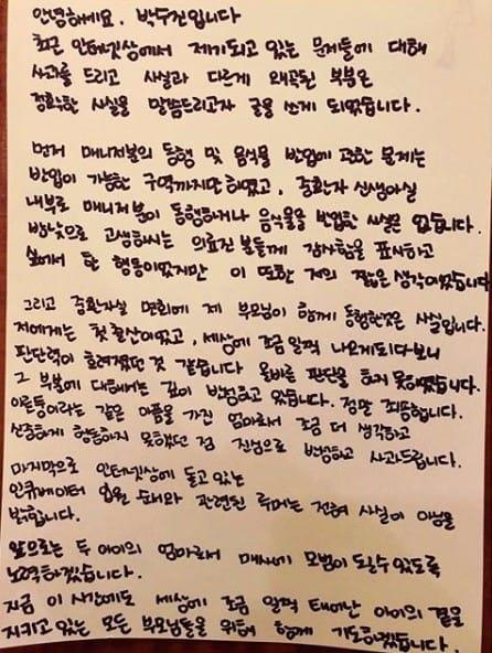 박수진 자필 사과문 / 박수진 인스타그램