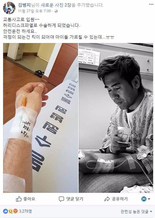 김병지 교통사고 입원 / 김병지 페이스북 캡처