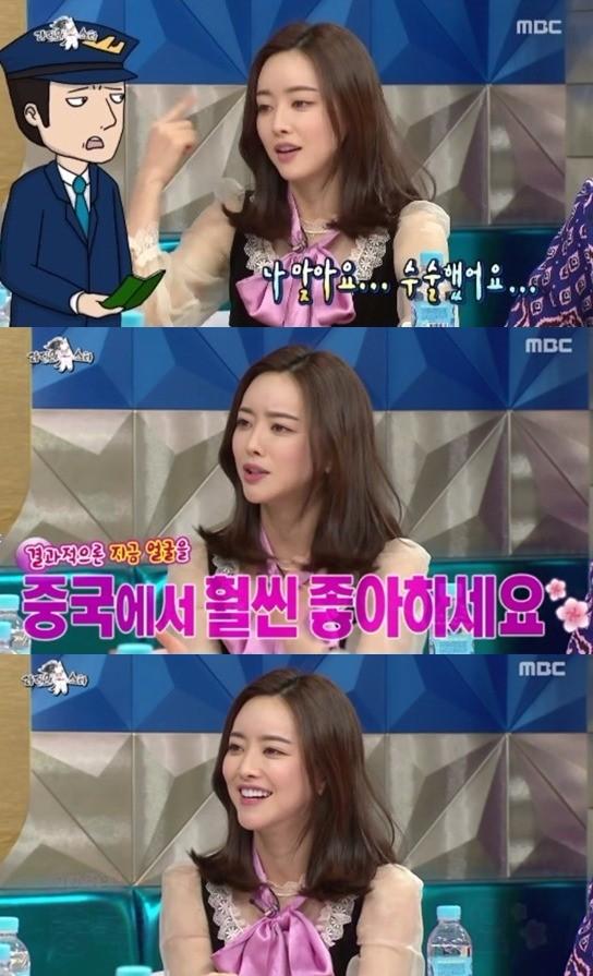 '라디오스타' 홍수아 성형 고백 /사진=MBC 방송화면