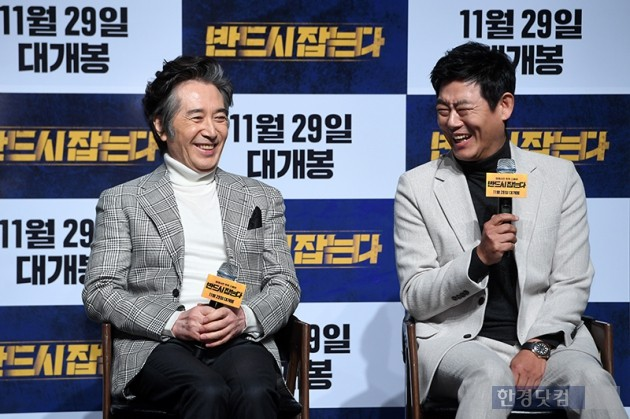 영화 반드시 잡는다 제작보고회 / 사진=최혁 기자