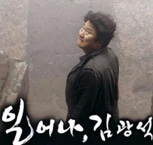 이상호 기자 제작 영화 '일어나, 김광석'