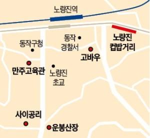 [김과장 & 이대리] 노량진엔 회랑 컵밥만?… 넥타이 부대 홀린 맛집 | 사회 | 한경닷컴