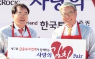 증권업계 '사랑의 김치페어' 행사 열어