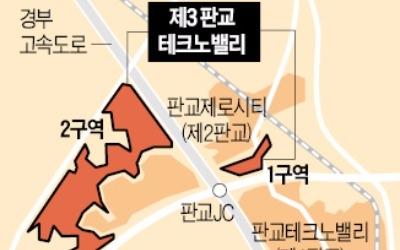 금토동에 '제3 판교밸리' 조성
