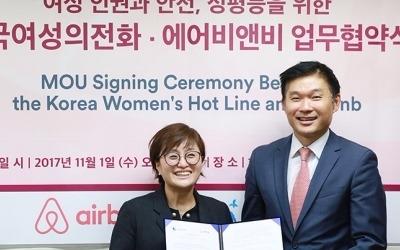 에어비앤비, 한국여성의전화와 MOU 체결