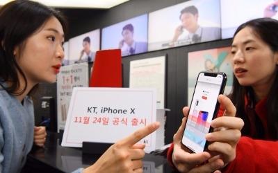 KT, 아이폰X  사전예약 판매