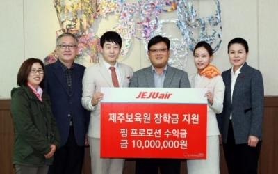 '승무원이 영어과외 선생님'… 제주항공-제주보육원 10년 인연
