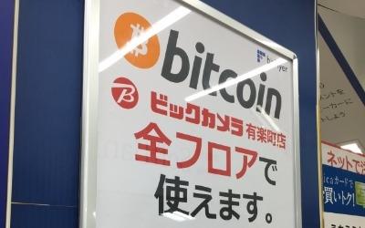 비트코인, 일본 기업자금까지 흡수할까