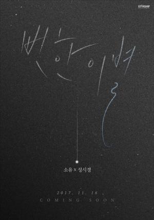 소유X성시경, 듀엣곡 '뻔한 이별' 16일 공개