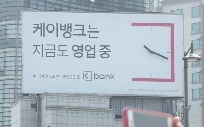 """은행권 자본비율 케이뱅크 1위, 카뱅이 2위…""""증자 덕분"""""""