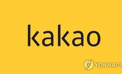 카카오, 3분기 연결 영업익 474억…작년보다 57% 증가