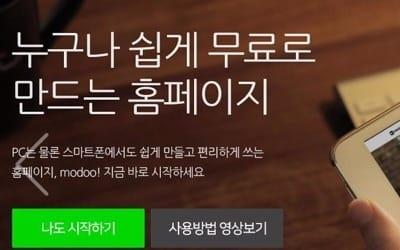 네이버, 홈페이지 제작 서비스 관련 특허무효 심판 패소