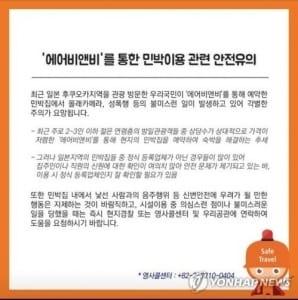 """""""다른 민박 사이트와 거래말라""""…日, 에어비앤비 '갑질' 조사"""