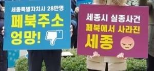 애꿎은 CEO에 하소연…'페북서 세종시 찾기' 헛심 쓸라