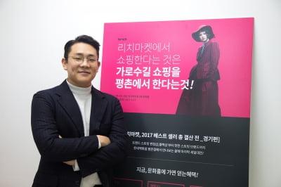 """이진욱 브리치 CEO """"한국형 조조타운 되겠다"""""""
