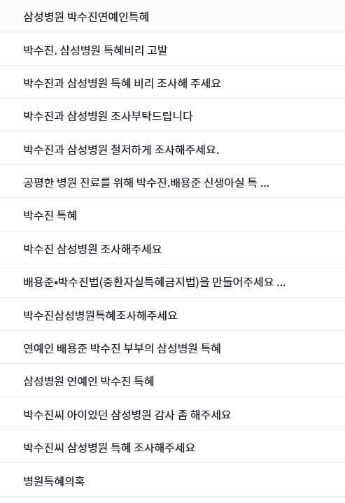 박수진 특혜 논란, 청와대 국민청원까지