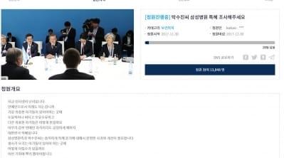 '박수진과 삼성서울병원 특혜 조사해달라' 청와대 국민청원까지 30건 폭주