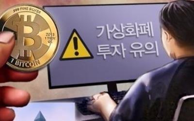 '박정운 연루' 2000억대 가상화폐 사기… 14명 추가 구속