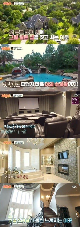 추신수 집 공개 /사진-방송화면 캡쳐