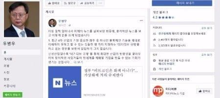 우병우 전 청와대 민정수석을 사칭한 페이스북 계정.