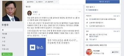 우병우 사칭 페이스북에 비트코인 후원 요청글…사기피해 우려