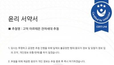 당첨자 명단에 첨부된 '윤리서약서'.