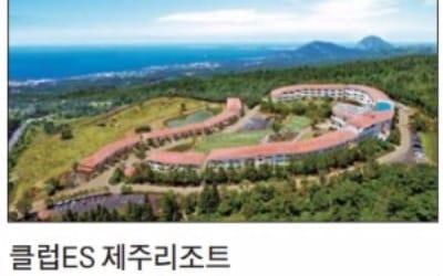 [유망 분양현장] 한라산 400m 산록 친환경 리조트