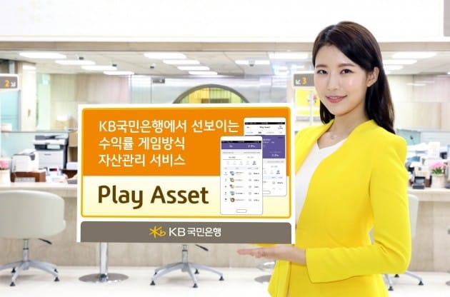 KB국민은행, 수익률 게임방식 자산관리 서비스 'Play Asset' 출시