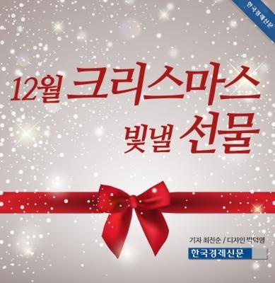 (카드뉴스) 12월 크리스마스 빛낼 명품선물