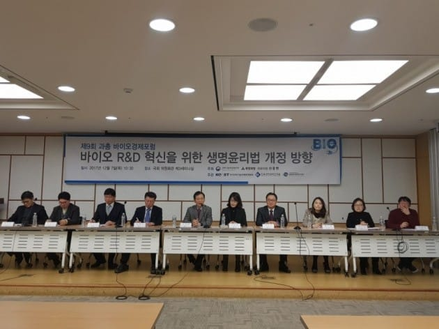 과학기술정보통신부는 신용현 국민의당 의원과 공동으로 7일 국회에서 '제9회 바이오 경제포럼'을 열었다. 사진=김근희 기자