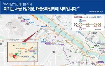 [캐슬앤파밀리에 시티②입지]초등학교·유치원 품은 아파트 '안심 통학' 가능