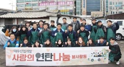 대우산업개발 임직원, 헌혈·연탄배달 봉사활동 진행