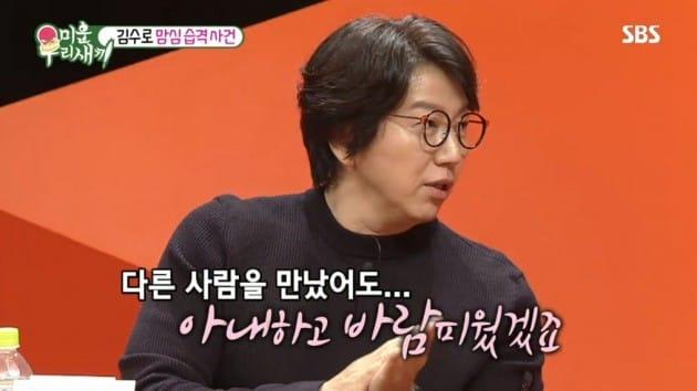 '미우새' 김수로