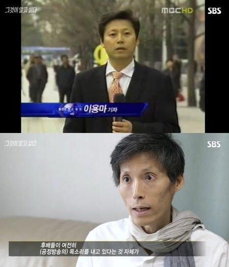 이용마 MBC 기자