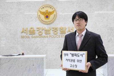 '범죄도시' 불법 영상 유포자 2차 고소장 접수